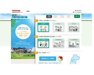 TOSHIBAシュミレーション画像.jpg